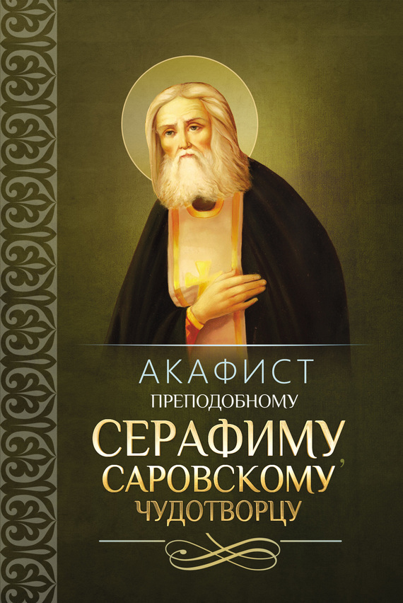 Сборник Акафист преподобному Серафиму, Саровскому чудотворцу книга lego lego 978 5 699 78042 6 книга поймай шпиона с мини набором