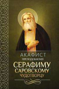Сборник - Акафист преподобному Серафиму, Саровскому чудотворцу
