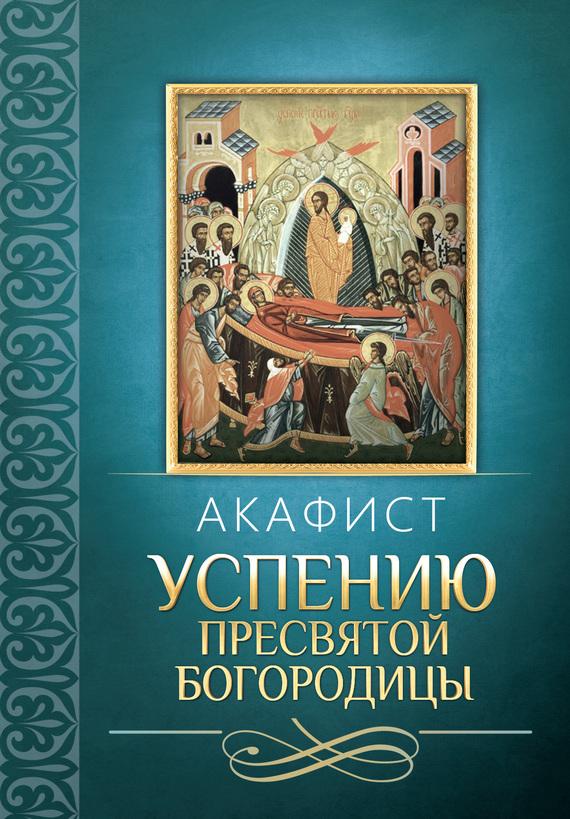 Сборник Акафист Успению Пресвятой Богородицы
