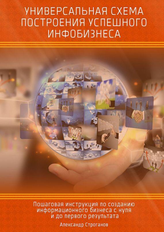 Александр Строганов Универсальная схема построения успешного инфобизнеса