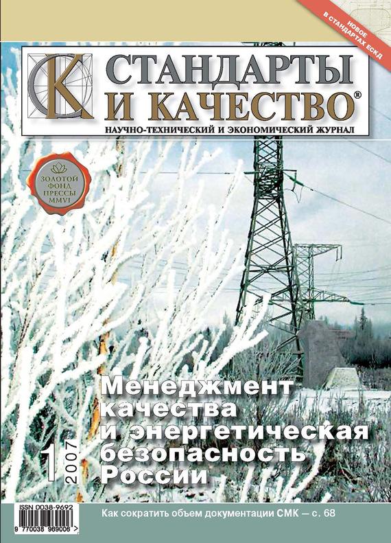 Отсутствует Стандарты и качество № 1 2007 атаманенко и шпионское ревю