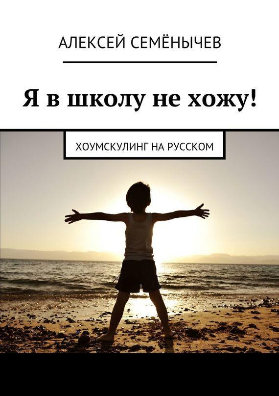 Алексей Семёнычев бесплатно
