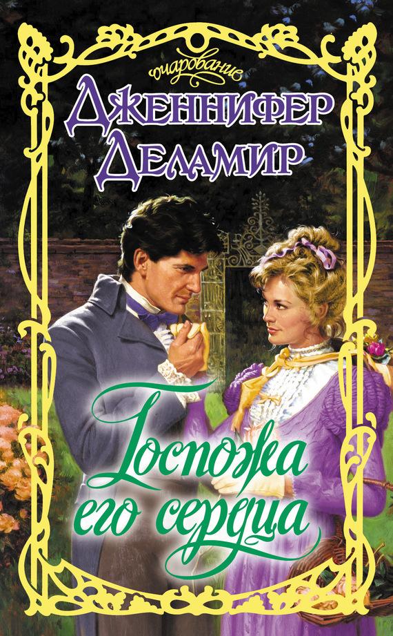 Исторические романы для электронной книги скачать бесплатно