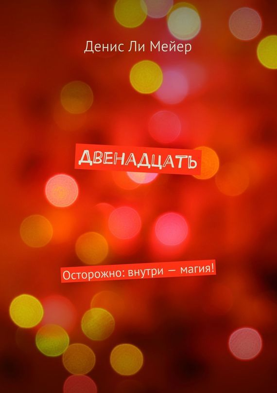 обложка книги static/bookimages/12/50/28/12502808.bin.dir/12502808.cover.jpg