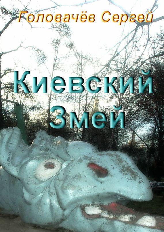 Сергей Головачев бесплатно