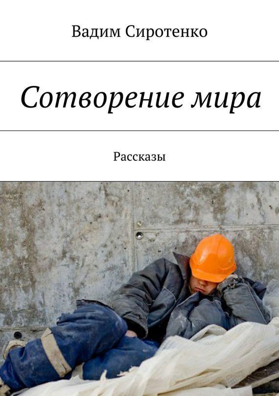 Вадим Сиротенко Сотворение мира. Рассказы наши маленькие друзья рассказы о животных