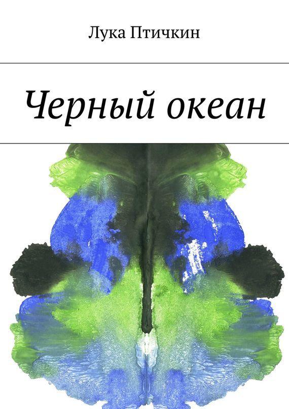 Лука Птичкин Черный океан полина николаева простые истины параллельные миры сборник