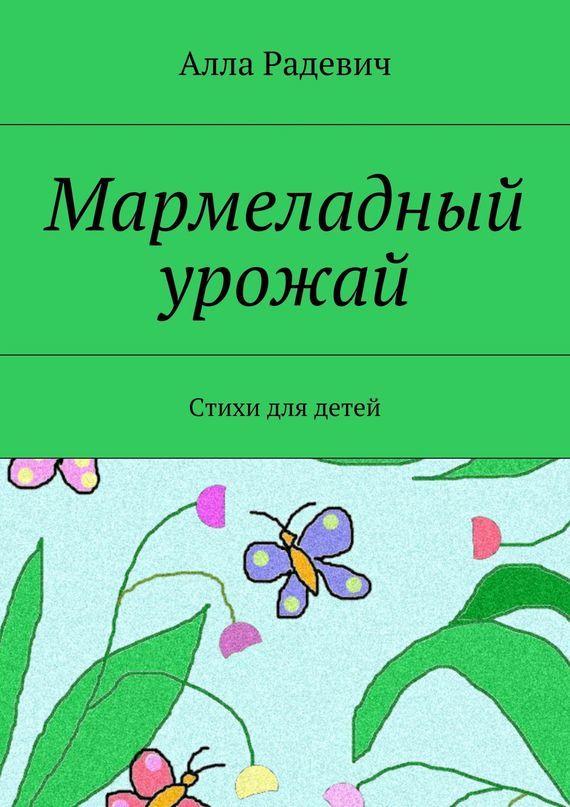 Скачать Алла Радевич бесплатно Мармеладный урожай. Стихи для детей