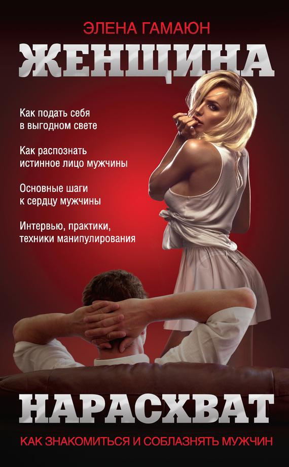 Женщина нарасхват. Как знакомиться и соблазнять мужчин