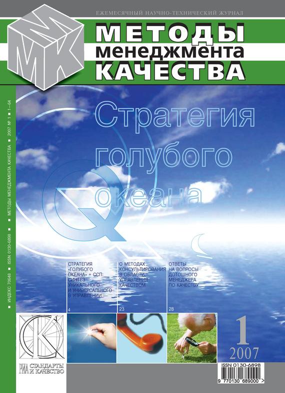 Методы менеджмента качества № 1 2007