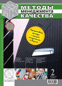 - Методы менеджмента качества № 2 2007