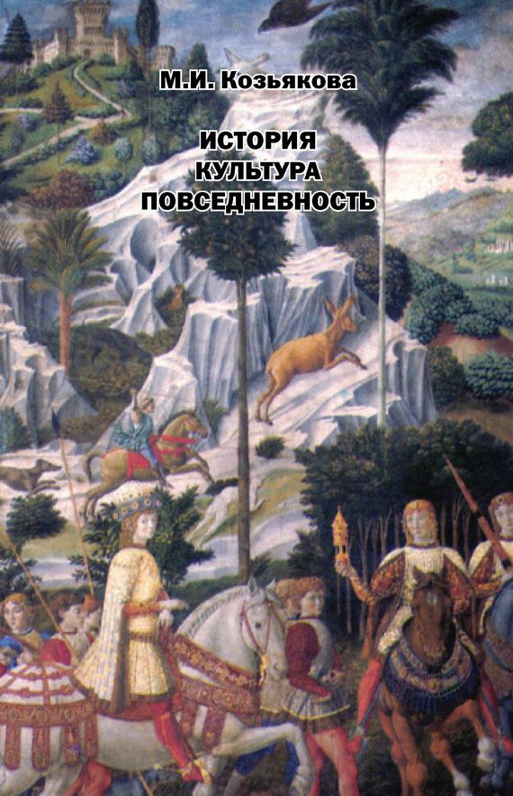 Мария Козьякова бесплатно