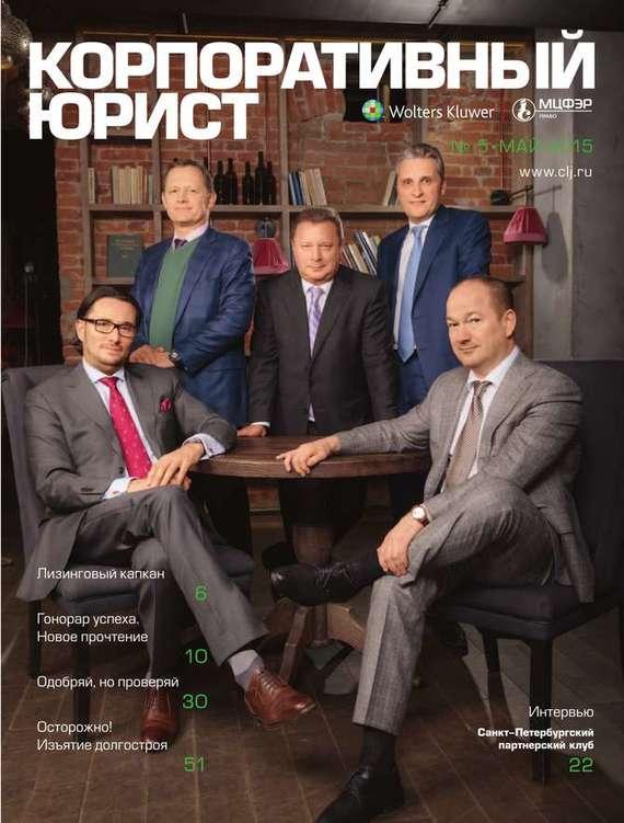 Редакция журнала Корпоративный юрист Корпоративный юрист 05-2015 корпоративный пейнтбол