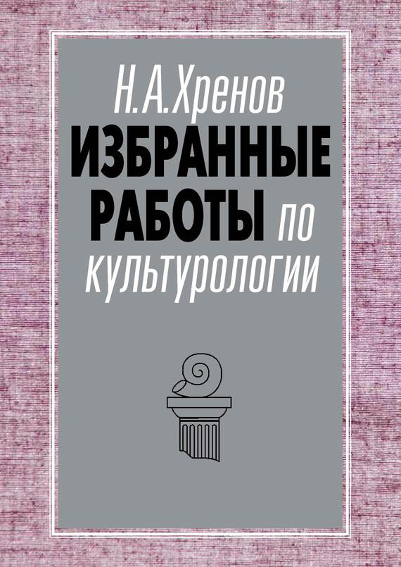 Николай Хренов Избранные работы по культурологии а а эйхенвальд избранные работы