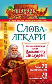 Тихонов, Евгений  - Слова-лекари. Большая секретная книга славянских знахарей