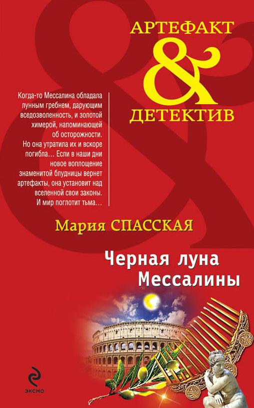 Мария Спасская Черная луна Мессалины винтовая подвеска raceland в москве на бмв е46