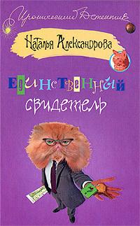 Обложка книги Единственный свидетель, автор Александрова, Наталья