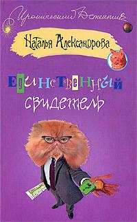Александрова, Наталья  - Единственный свидетель