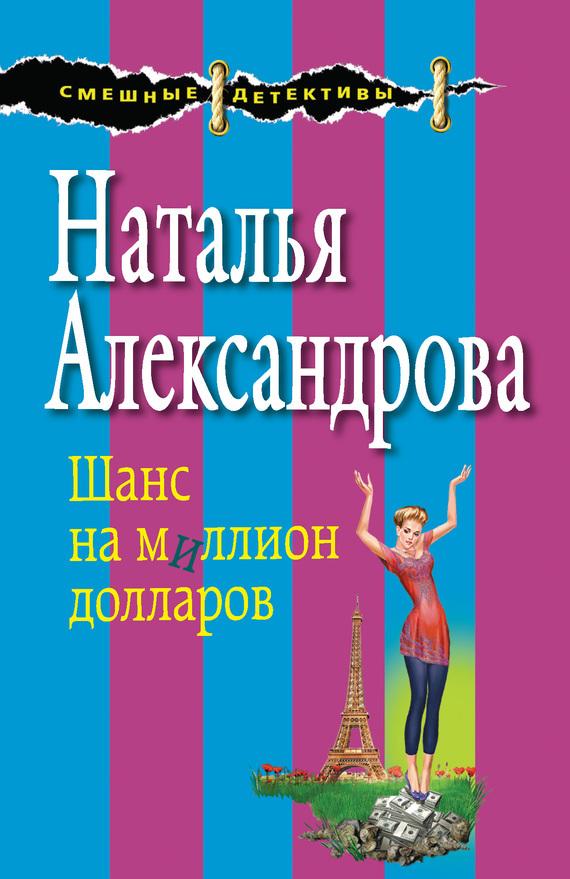 Обложка книги Шанс на миллион долларов, автор Александрова, Наталья