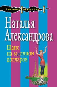 Александрова, Наталья  - Шанс на миллион долларов
