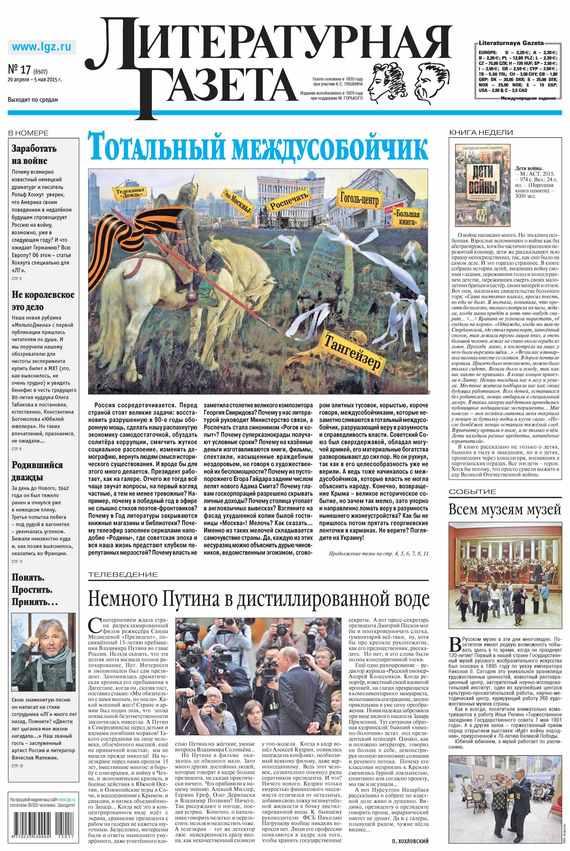 Литературная газета №17 (6507) 2015