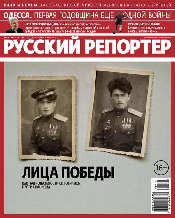 Отсутствует Русский Репортер №11/2015 русский инструмент