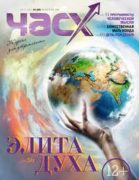 Отсутствует - Час X. Журнал для устремленных. №1/2015