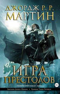Мартин, Джордж  - Игра престолов. Книга 2