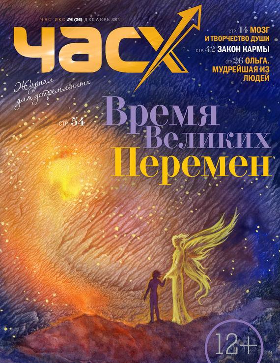 купить Отсутствует Час X. Журнал для устремленных. №6/2014 недорого