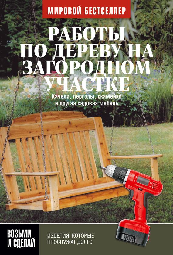 Скачать Работы по дереву на загородном участке качели, перголы, скамейки и другая садовая мебель бесплатно Автор не указан