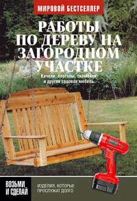 Отсутствует - Работы по дереву на загородном участке: качели, перголы, скамейки и другая садовая мебель