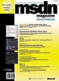 Отсутствует - MSDN Magazine. Журнал для разработчиков. №01/2015