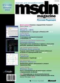 Отсутствует - MSDN Magazine. Журнал для разработчиков. №02/2015