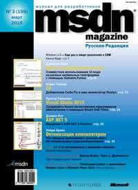 Отсутствует - MSDN Magazine. Журнал для разработчиков. №03/2015