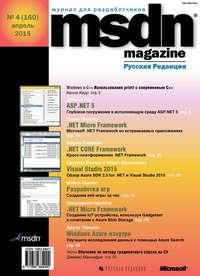 Отсутствует - MSDN Magazine. Журнал для разработчиков. №04/2015