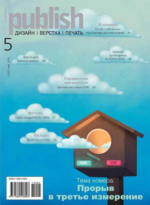 Открытые системы Журнал Publish №05/2015 открытые системы журнал publish 03 2017
