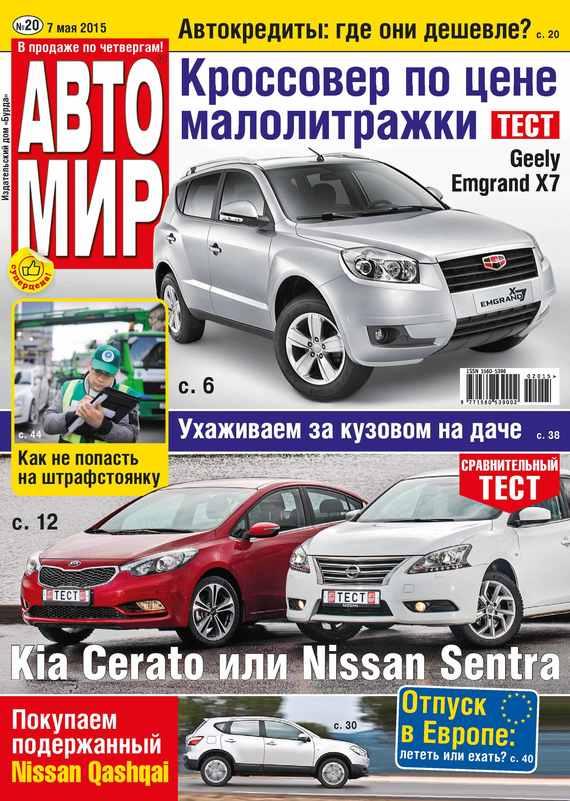 ИД «Бурда» АвтоМир №20/2015 отсутствует автомир 36 2017