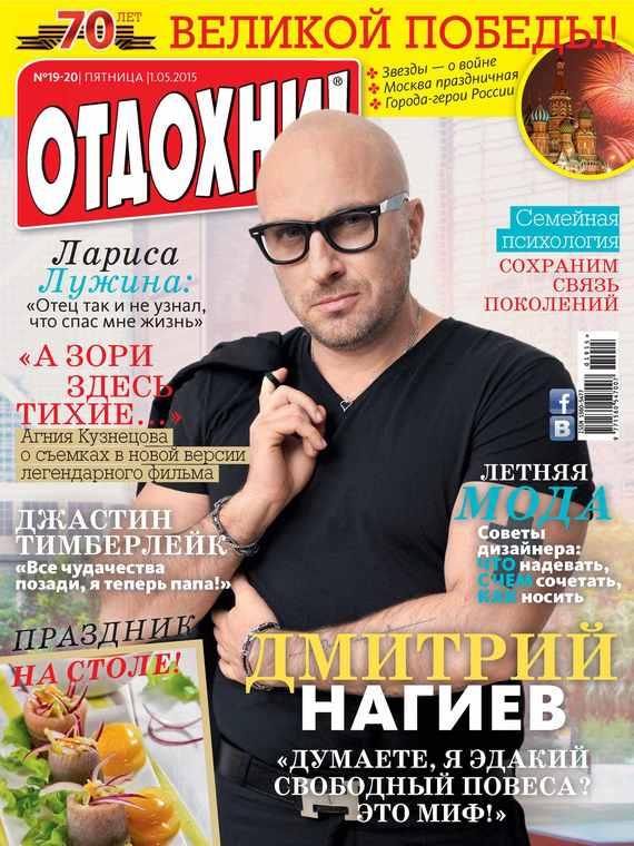 ИД «Бурда» Журнал «Отдохни!» №19-20/2015 ид бурда журнал отдохни 22 2015