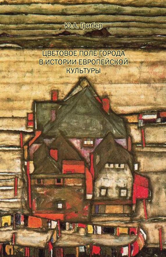 Юлия Грибер Цветовое поле города в истории европейской культуры экономичность и энергоемкость городского транспорта