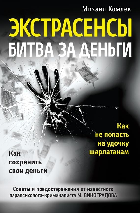 Михаил Комлев Экстрасенсы. Битва за деньги комлев и ковыль