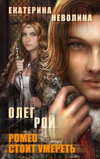 Рой, Олег  - Ромео стоит умереть