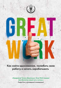 Стерт, Дэвид  - Great work. Как найти вдохновение, полюбить свою работу и начать зарабатывать