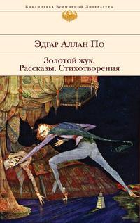 По, Эдгар Аллан  - Золотой жук. Рассказы. Стихотворения