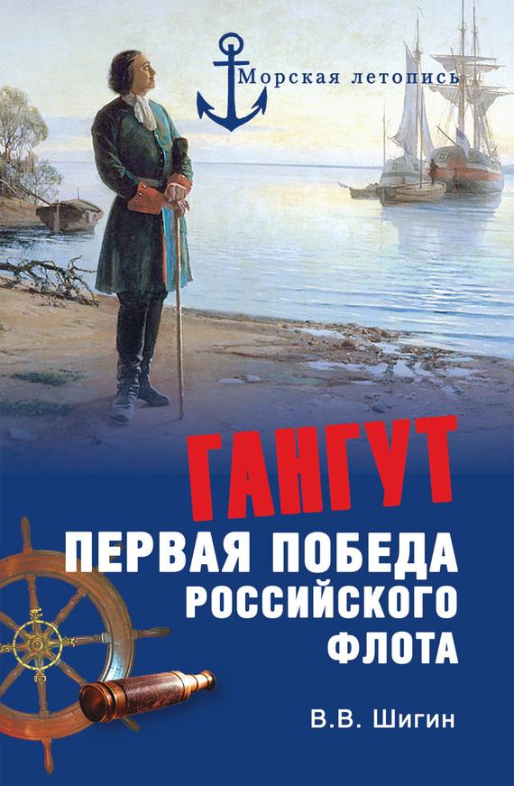 Владимир Шигин Гангут. Первая победа российского флота