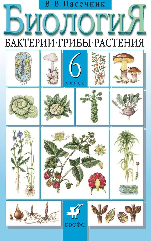 Учебник биологии за 5 класс онлайн