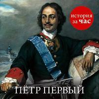 Бестужева, Светлана  - Петр Первый
