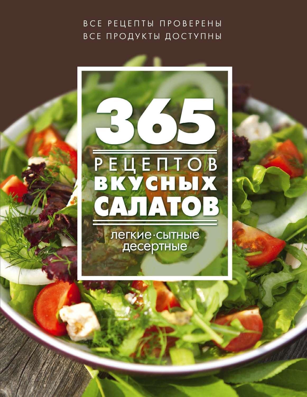 Вкуснейшие салаты и рецептами отзывы