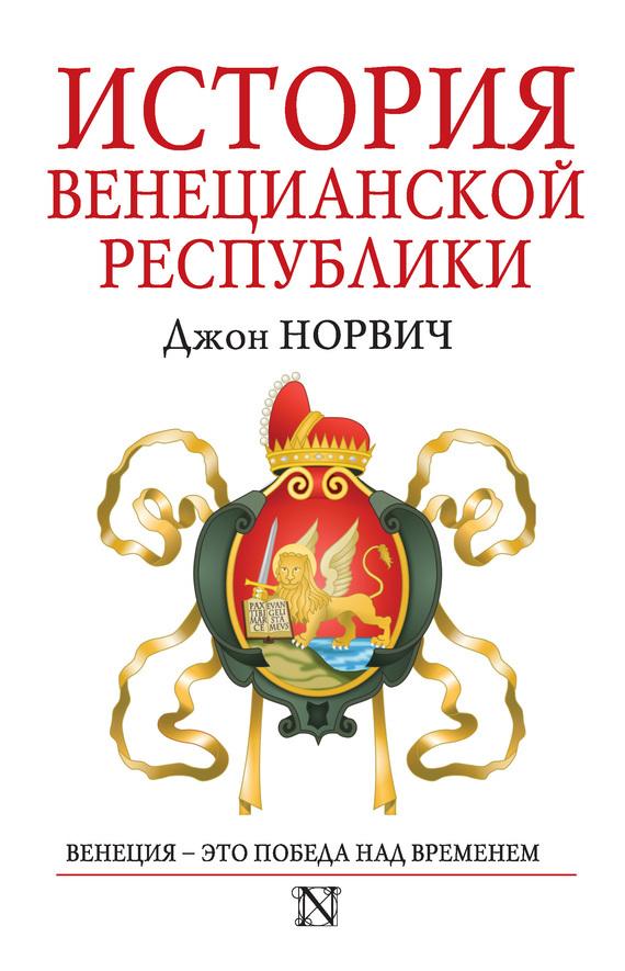 купить Джон Норвич История Венецианской республики по цене 299 рублей