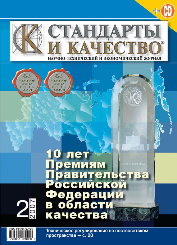 Отсутствует Стандарты и качество № 2 2007 атаманенко и шпионское ревю