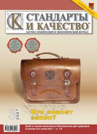 Отсутствует - Стандарты и качество № 3 2007